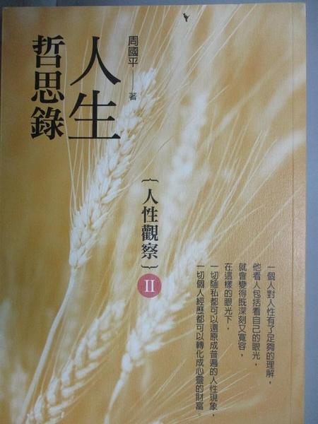 【書寶二手書T2/歷史_COG】人生哲思錄:人性觀察_周國平