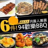 【大口市集】月圓人團圓94歡樂BBQ烤肉6品組(約3-5人份)