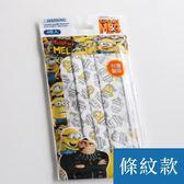 小小兵條紋風兒童口罩(4入/包)【愛買】