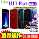 HTC U11+ / U11 PLUS 4G/64G 智慧型手機 24期0利率 免運費