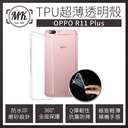 【MK馬克】OPPO R11 Plus TPU超薄透明保護軟殼 手機殼 保護殼 保護套 果凍套 果凍殼 清水套 R11+