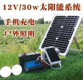 30W中小型太陽能發電機 DC12V太陽能照明應急 家用發電機 家用發電系統  手機充電器 太陽能電池板
