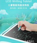 兒童液晶畫板手寫板 磁性光能電子黑板寶寶涂鴉繪畫寫字板花間公主igo