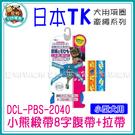 *~寵物FUN城市~*《日本TK》小型犬用10mm小熊緞帶8字腹帶+拉帶(DCL-PBS-2040/ 犬用項圈,拉繩,牽繩)