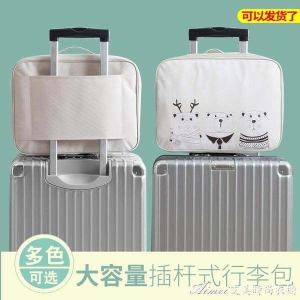 旅行包可套拉桿箱女手提短途小出差旅游大容量輕便簡約行李收納袋 快速出貨