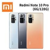 紅米 Note 10 Pro (6G/128G) SGS護眼認證 IP53防塵防水 [24期0利率]