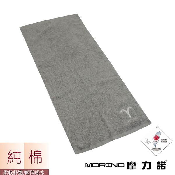 【MORINO摩力諾】個性星座毛巾-牡羊座-尊榮灰