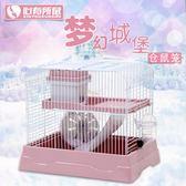 倉鼠籠 雙層透明豪華倉鼠別墅金絲熊窩倉鼠用品籠T 2色