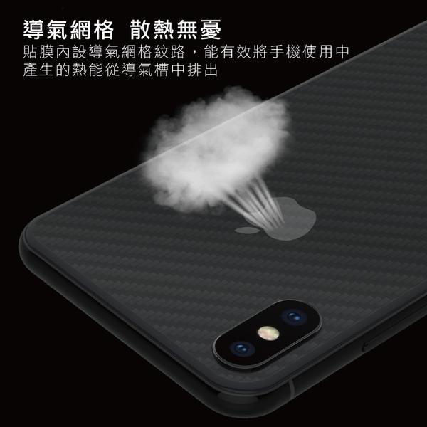 iPhone 6/6S 碳纖維 背膜 背面保貼 背貼 軟膜 後膜 保護貼 透明 手機貼 保護膜 造型保護貼