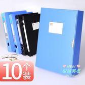 檔案盒 10個裝3.5cm新時達文件資料盒A4紙張收納塑料藍色大容量文件 3色
