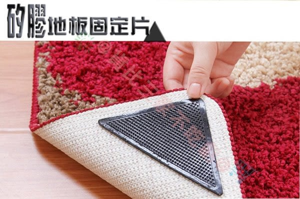 地毯 防滑 三角墊貼片 浴室 地墊 防滑墊 可拆洗 地面止滑貼 地毯固定 矽膠片 4入 地毯貼 止滑