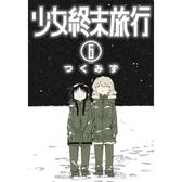 少女終末旅行(06)完