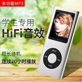 MP3學生迷你可愛mp3音樂播放機有螢幕隨身聽MP4運動跑步型P3錄音筆 DF  艾維朵