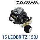 漁拓釣具 DAIWA DAIWA 15 LEOBRITZ 150J /150J-L (電動捲線器)