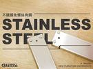 【空間特工】 角鋼 設計款( 定製專區 )書架 傢俱 衣架 收納 書架 鞋架 角鐵