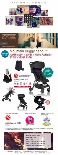 GMPBABY原廠貨Mountain Buggy 最新第二代nano輕巧摺疊推車 - 橘黑