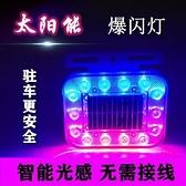 警示燈 貨車太陽能爆閃尾燈汽車免接線紅藍爆閃燈后尾改裝警示燈防追尾燈