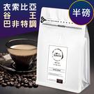 CoFeel 凱飛鮮烘豆谷王巴非特調阿拉比卡中烘焙咖啡豆半磅(MO0089)
