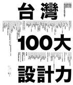 (二手書)台灣100大設計力