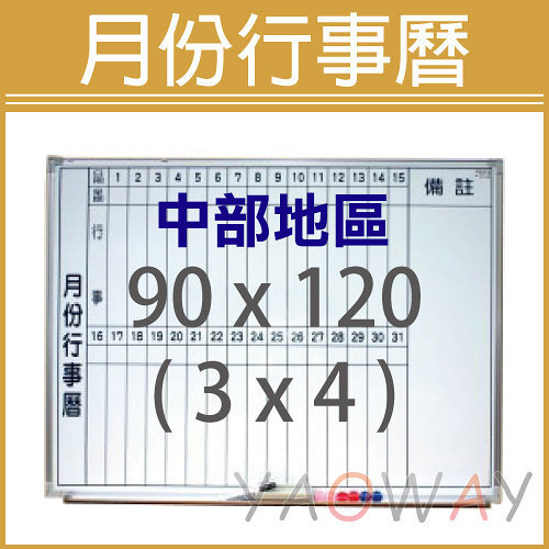 【耀偉】行事曆白板120*90 (4x3尺)【僅配送中部地區】