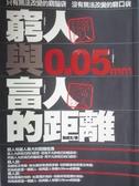 【書寶二手書T1/勵志_LHR】窮人與富人的距離 0.05mm_張禮文