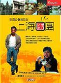 (二手書)張國立+趙薇的上海飯團