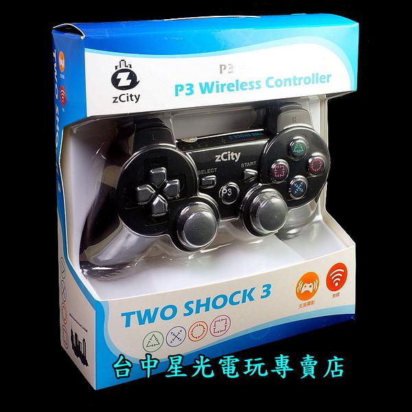 【PS3週邊 可刷卡】高品質副廠 無線控制器 無線 震動手把 全新品【台中星光電玩】