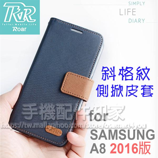 【Roar】SAMSUNG A8 2016 A810 5.7吋 斜格紋帶磁扣皮套/書本式翻頁/保護套/支架斜立/軟套/三星/磁吸-ZY