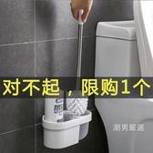 吸盤衛生間馬桶刷套裝免打孔創意刷子無死角潔廁清潔廁所刷架壁掛