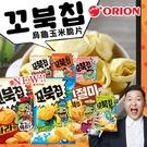 韓國 ORION 好麗友 烏龜玉米脆片 80g 玉米濃湯 海苔 烤麻糬 鮮蝦 餅乾 濃湯 玫瑰鹽 麻辣 烏龜餅乾