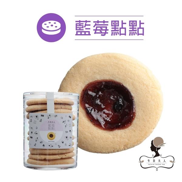 午茶夫人 手工餅乾 藍莓點點 200g/罐 藍莓/餅乾