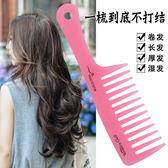 梳子 大號大齒梳子寬齒梳捲發梳直發長發不打結防女家用塑料梳靜電美發 雙11大促