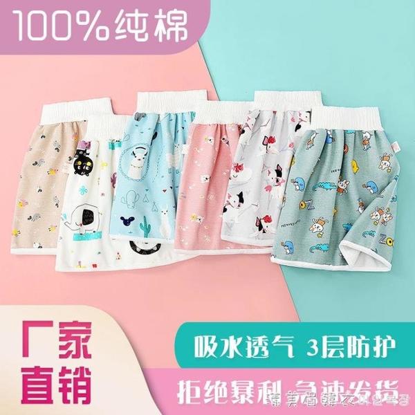 2021寶寶隔尿裙尿布褲兒童防漏防水大號可洗戒尿墊布尿兜尿床神器 蘿莉新品