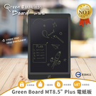 【Green Board】MT8.5吋 ...