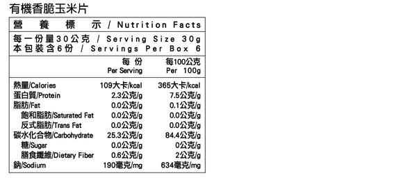【米森 Vilson】香脆玉米片-健康低糖配方(180g)