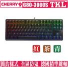 [地瓜球@] 德國櫻桃 Cherry G80-3000S TKL RGB 機械式 鍵盤 80% 87鍵 紅軸 茶軸 青軸