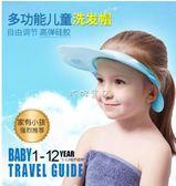 兒童洗頭帽 兒童洗澡寶寶洗頭帽防水護耳神器幼兒小孩洗發硅膠可調節嬰兒浴帽 珍妮寶貝