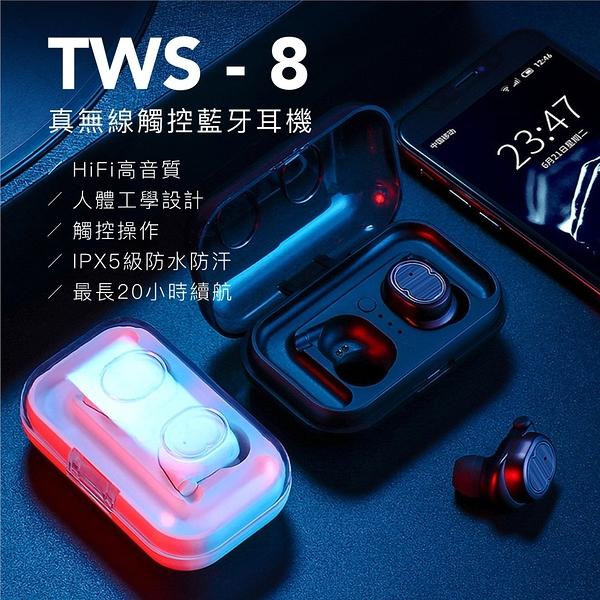 TWS-8 真無線 觸控 藍牙 耳機 藍牙5.0 雙耳通話 運動耳機 單耳 雙耳 輕巧方便