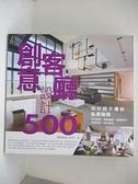 【書寶二手書T6/設計_E2C】設計師不傳的私房秘技-創意客廳設計500_漂亮家居編輯部