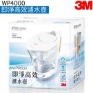 【台灣公司貨】《3M》 WP4000即淨...