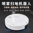 新款家用智慧掃地拖地機器人神器全自動懶人掃拖吸塵一體機三合一