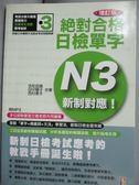 【書寶二手書T1/語言學習_IDK】新制對應 絕對合格!日檢單字N3_吉松由美等