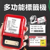 精臣B21熱敏式小型多功能標籤打印機 不含標籤紙