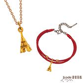 J'code真愛密碼 牡羊座守護-艾菲爾鐵塔黃金墜子 送項鍊+紅繩手鍊