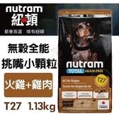 *KING*紐頓nutram 無穀全能迷你犬T27 火雞+雞肉配方 1.13kg/包 犬飼料