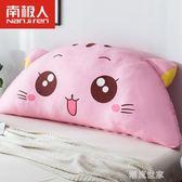 卡通床頭靠墊大靠背可愛單人沙發靠枕榻榻米床上公主護腰抱枕雙人MBS『潮流世家』