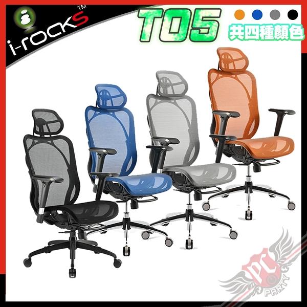[ PCPARTY ] 預計2021/09月初到貨 艾芮克 i-Rocks T05 人體工學辦公椅 藍 灰 橘 黑