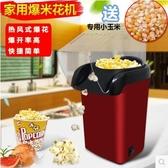 迷你兒童爆米花機家用爆米花機自動爆米花機電動米花機兒童節禮物