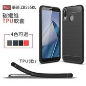 ASUS ZenFone Max M1 手機殼 華碩 ZB555KL 保護套 碳纖維 矽膠套 全包防摔軟殼 創意拉絲