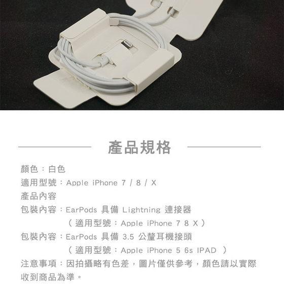 Apple EarPods 蘋果耳機 iPhone i5 i7 iXs i8 i6s 入耳式 高音質 保固一年 線控耳機 原廠品質